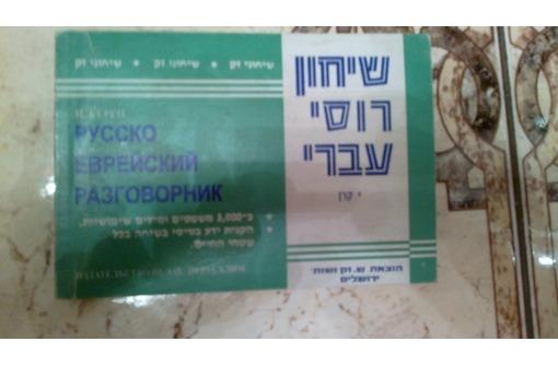 Продам в Севастополе Русско-еврейский разговорник, фото — «Реклама Севастополя»