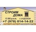 Строительство домов с отделкой от 13,5 руб. м.кв и без от 10 т руб! - Строительные работы в Севастополе