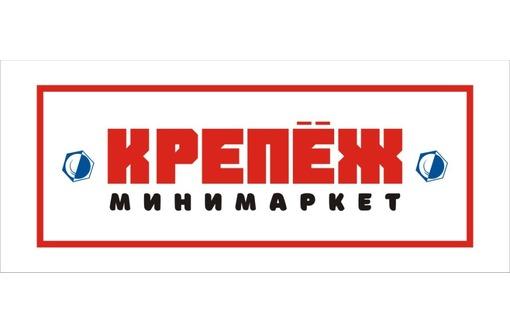 Минимаркет Крепеж Севастополь, фото — «Реклама Севастополя»