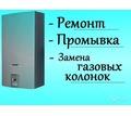 ремонт Колонок сервис обслуживание - Ремонт техники в Крыму
