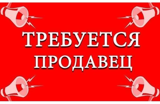 Продавец-консультант (напольные покрытия), фото — «Реклама Севастополя»