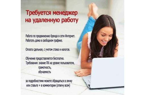 Менеджер вечерняя подработка на пк, фото — «Реклама Евпатории»