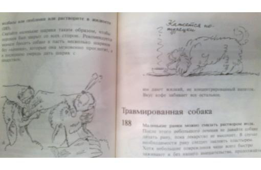 Продам в Севастополе справочную книгу: 400 советов любителю собак, фото — «Реклама Севастополя»