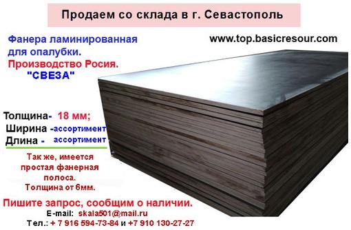Продаем со склада в Севастополе фанеру ламинированную для опалубки. Производство Россия, фото — «Реклама Севастополя»