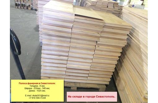 Продам фанерную полосу толщиной 6 мм в Севастополе, фото — «Реклама Севастополя»