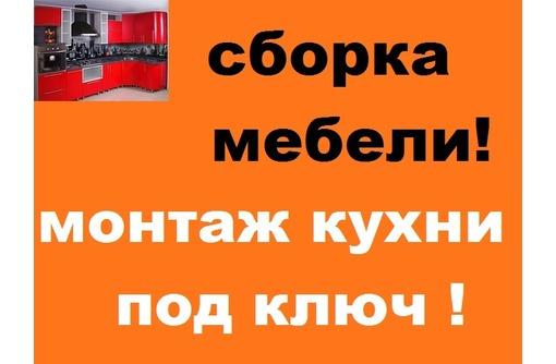 Соберу-Разберу любую корпусную мебель, фото — «Реклама Севастополя»