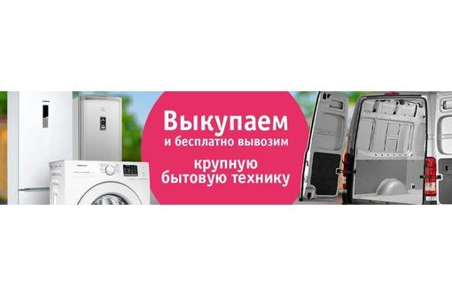 Куплю не рабочую бытовую технику, фото — «Реклама Севастополя»