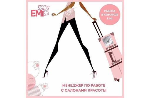 Менеджер по работе с салонами красоты, фото — «Реклама Севастополя»