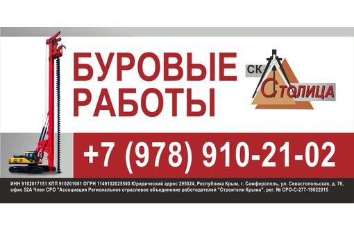 Буровые работы, устройство свайного фундамента, бурение скважин в Симферополе и Крыму – «Столица», фото — «Реклама Симферополя»