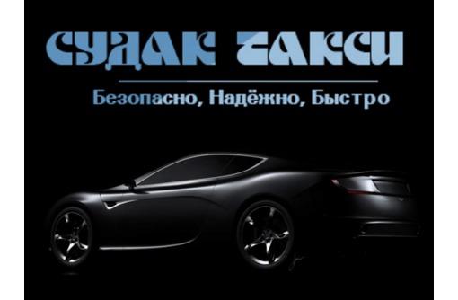 Заказ такси в Судаке – компания «Судак такси», надежно, быстро, безопасно!, фото — «Реклама Судака»