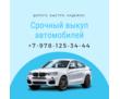 Выкуп любых автомобилей в Севастополе., фото — «Реклама Севастополя»