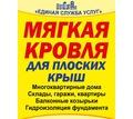 Ремонт (Мягкой кровли (евро рубероид) - Кровля в Евпатории