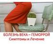 Проктолог в Севастополе - Подурец Дмитрий Петрович: диагностика и лечение, качественно и эффективно, фото — «Реклама Севастополя»