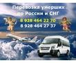 Санкт-Петербург , катафалк , перевозка умерших по России и СНГ ., фото — «Реклама Севастополя»