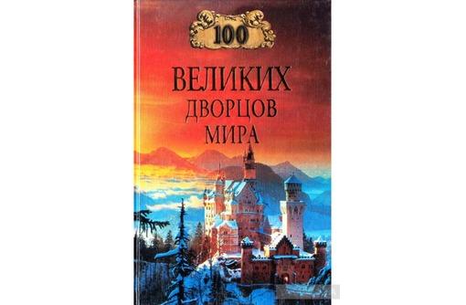 100   великих дворцов мира, фото — «Реклама Бахчисарая»