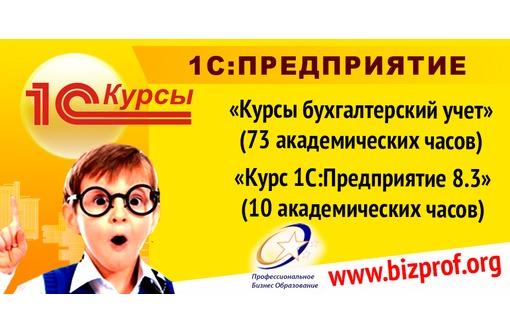 Бухгалтерский и налоговый учет предприятия – теория и практика + 1С: Бухгалтерия 8.3», фото — «Реклама Севастополя»