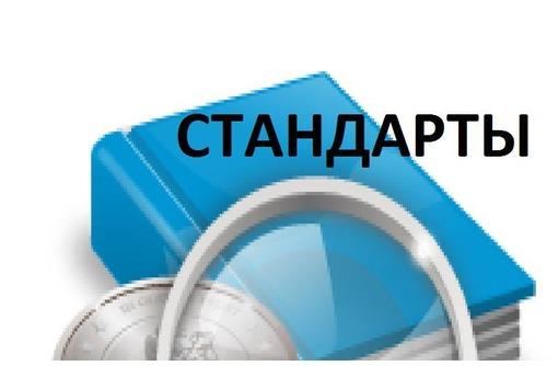 Профстандарт «Бухгалтер»: 5, 6 уровень, фото — «Реклама Севастополя»