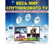 Установка, ремонт спутниковых тарелок, фото — «Реклама Красногвардейского»