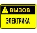 Услуги электрика по Симферополю - Электрика в Крыму