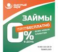 Thumb_big_%d0%97%d0%b0%d0%b9%d0%bc%d1%8b_%d0%9a%d1%80%d1%8b%d0%bc_%d1%81%d0%b0%d0%b9%d1%82