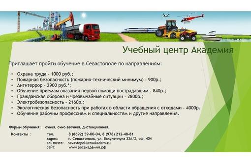 Обучение по охране труда работников организаций, фото — «Реклама Севастополя»