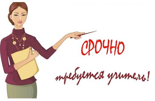 Требуется учитель начальных классов, фото — «Реклама Севастополя»