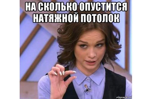 Потолки натяжные ДЕШЕВО!!!!!!!, фото — «Реклама Гурзуфа»