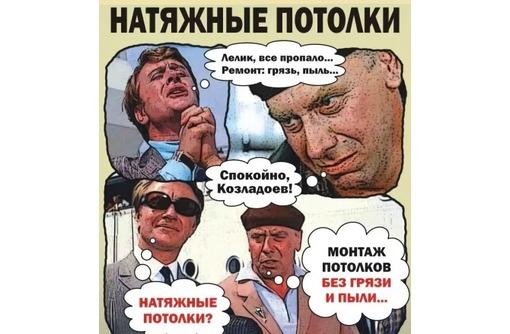 Потолки натяжные НЕДОроГО!!!, фото — «Реклама Партенита»