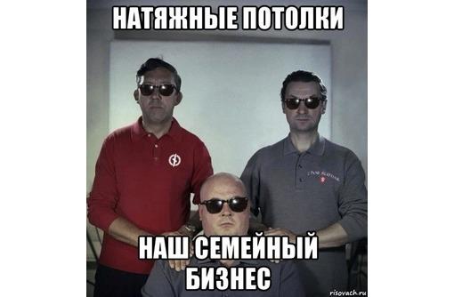 Потолки натяжные ДЕШЕВО!!!, фото — «Реклама Коктебеля»