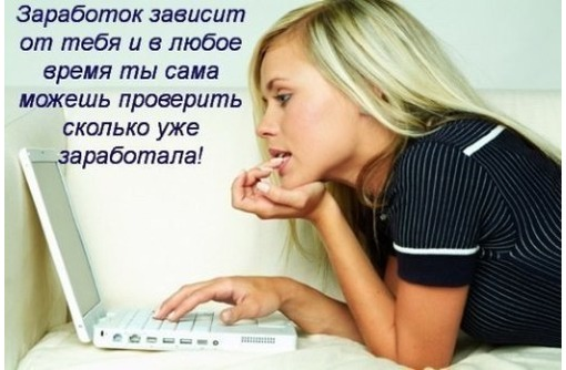 Подработка. Дополнительный или основной доход в интернете!, фото — «Реклама Старого Крыма»
