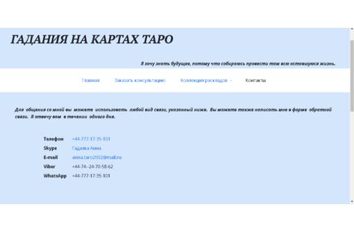 Гадания Таро на сайте профессионального таролога.Удаленно из Англии., фото — «Реклама Севастополя»