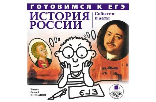 Репетитор по истории и обществознанию, фото — «Реклама Севастополя»