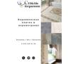 Керамическая плитка. Опт, розница, в сроки., фото — «Реклама Севастополя»