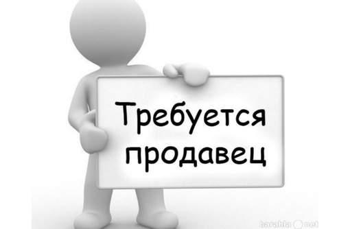 Продавец-консультант в супермаркет, фото — «Реклама Севастополя»