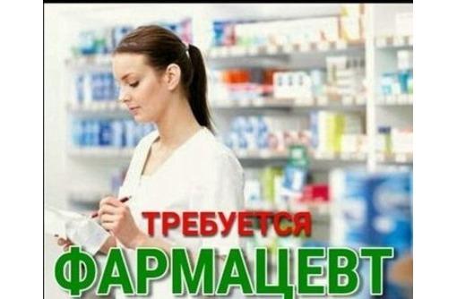 Фармацевт-провизор с опытом, фото — «Реклама Севастополя»