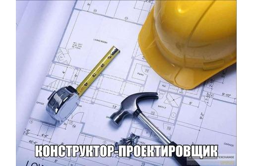 Конструктор-проектировщик, фото — «Реклама Севастополя»