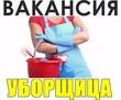 Требуется уборщица в супермаркет, фото — «Реклама Севастополя»