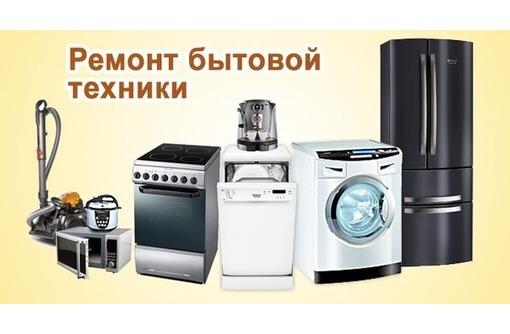 Установка и ремонт бойлеров, стиральных, посудомоечных машин и др. техники, фото — «Реклама Севастополя»