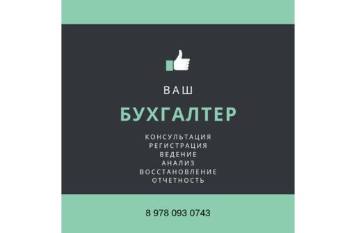 Бухгалтерские услуги консультация, фото — «Реклама Севастополя»