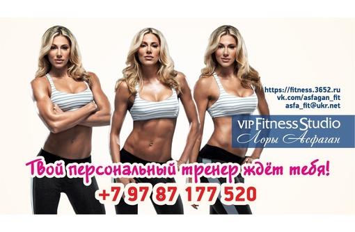 Фитнес, тренажерный зал, пилатес в Симферополе - фитнес-студия Лоры Асфаган приглашает!, фото — «Реклама Симферополя»