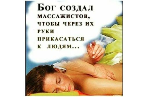 Великолепный релаксирующий массаж, фото — «Реклама Симферополя»