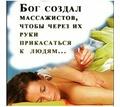 Общий оздоравливающий массаж - Массаж в Крыму
