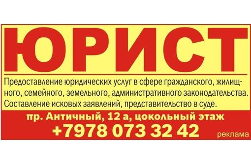 Опытный ЮРИСТ в г. Севастополе, фото — «Реклама Севастополя»