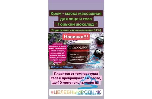Крем-маска для лица и тела «Горький шоколад», фото — «Реклама Черноморского»