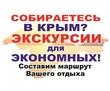 ЭКСКУРСИИ по Крыму 2020 ( Для семьи и групповые ), фото — «Реклама Севастополя»