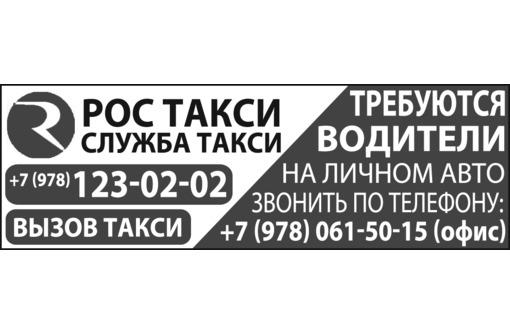 Приглашаем водителей для работы в такси, фото — «Реклама Старого Крыма»