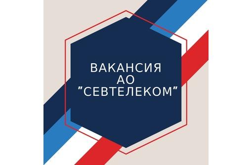Требуется электромонтер ОПС, фото — «Реклама Севастополя»