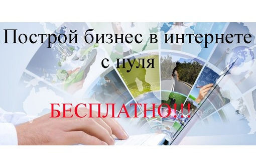 Требуется сотрудник для удаленной работы, фото — «Реклама Севастополя»