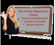 Всем желающим построить свой бизнес в интернете., фото — «Реклама Севастополя»