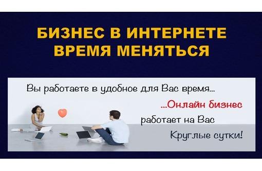 Работа на дому через интернет!, фото — «Реклама Севастополя»